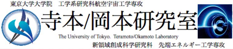 東京大学 寺本/岡本研究室